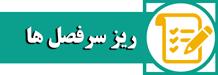 دوره تخصصی طب سنتی - دوره تخصصی طب ایرانی اسلامی - آموزش تخصصی طب سنتی - آموزش تخصصی طب ایرانی اسلامی - خرید روغن گیاهی